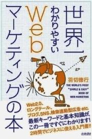 http://relation-m.com/images/sekaiweb180.jpg