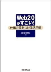 http://relation-m.com/images/web2.0yoko180.jpg